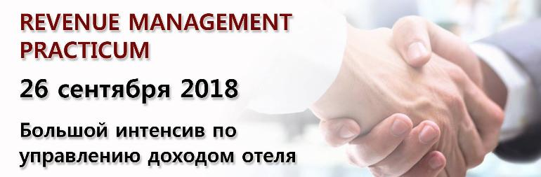 Большой Revenue management practicum  2018